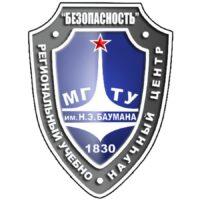 Региональный учебно-научный центр «Безопасность» МГТУ им. Н.Э. Баумана